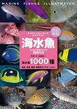 「海水魚」1000